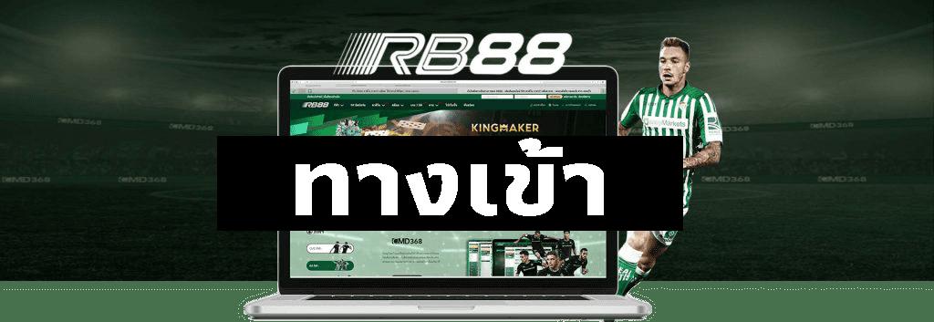 rb88 ทางเข้า